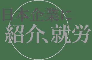 日本企業に紹介、就労